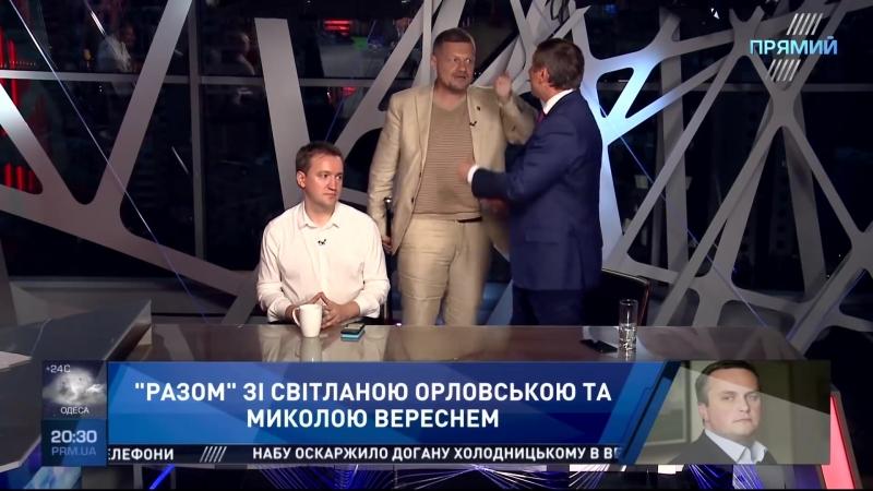 Драка в прямом эфире Бійка в прямому ефірі Шахов і Мосійчук HD