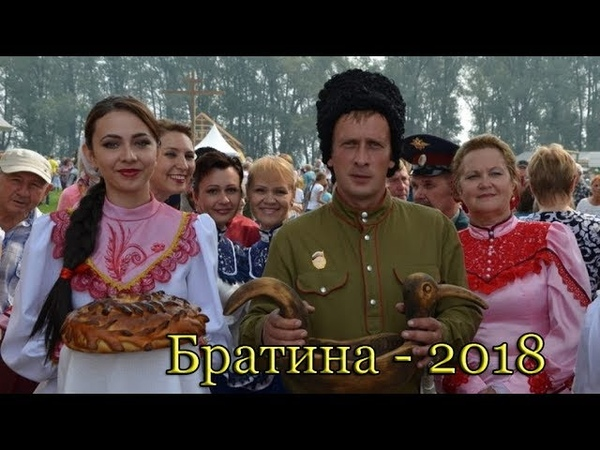 Праздник казачьей культуры Братина - 2018