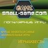 small-game.com - Мир мини игр.Только полные игры
