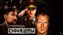 Господа офицеры 2 серия из 8 (2014) HD 1080р