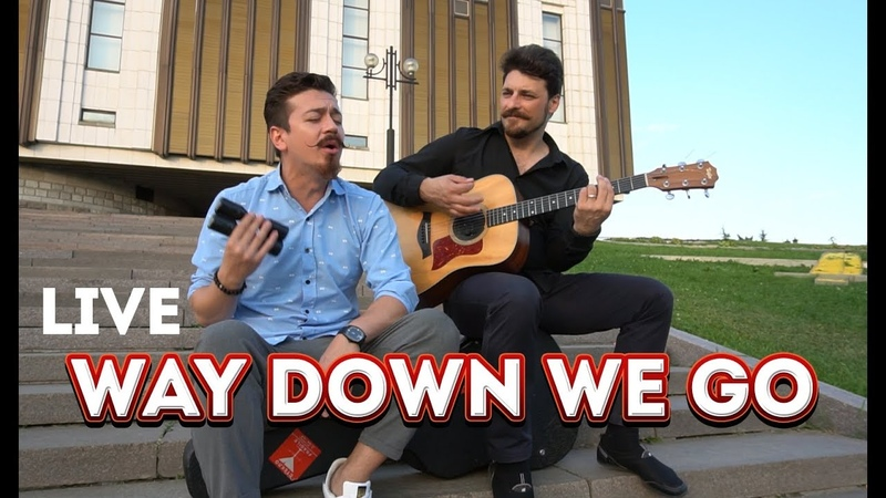 KALEO - Way Down We Go (Ив Набиев Live cover)