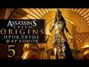 Прохождение Assassin's Creed Origins DLC: «Проклятие фараонов» - Часть 5 [Непобедимый Эхнатон]