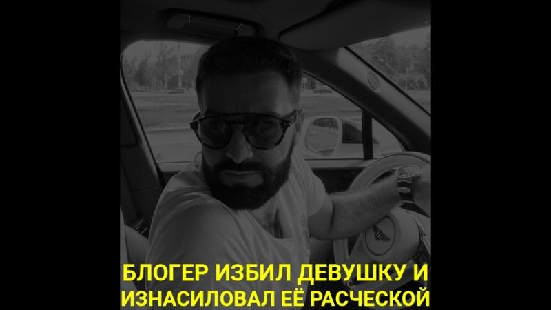 Московский блогер избил девушку и изнасиловал ее расческой