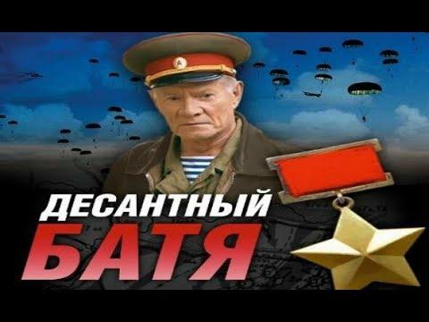 ДЕСАНТНЫЙ БАТЯ 1 серия, Военный Сериал, РУССКИЕ ФИЛЬМЫ