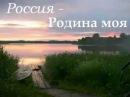 Песня 2014 -- ЛЮБЭ - За тебя, родина мать