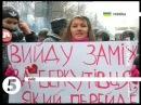 Дівчина кличе заміж беркутівця на #Грушевського