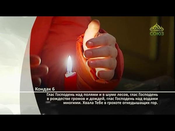 Телеканалу Союз 14 лет Слава Богу за все Акафист Кондак 6