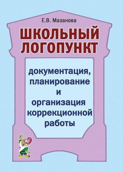 Должностная Инструкция Руководителя Отдела Доу