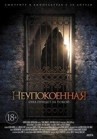 Мрачное лето / Неупокоенная / Dark Summer (2014)