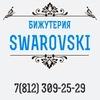Бижутерия Сваровски