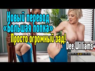 Dee williams секс со зрелой мамкой секс порно эротика sex porno milf brazzers anal blowjob milf anal секс инцест трахнул