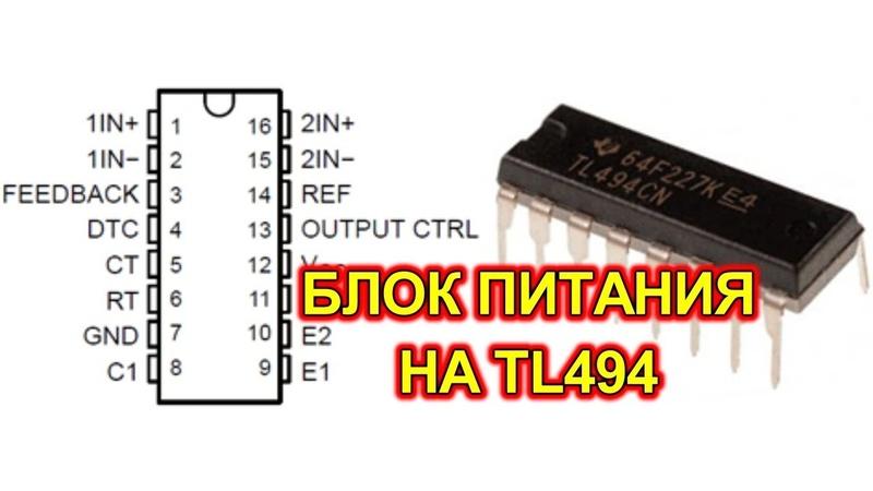 Импульсный блок питания на TL494 с защитой