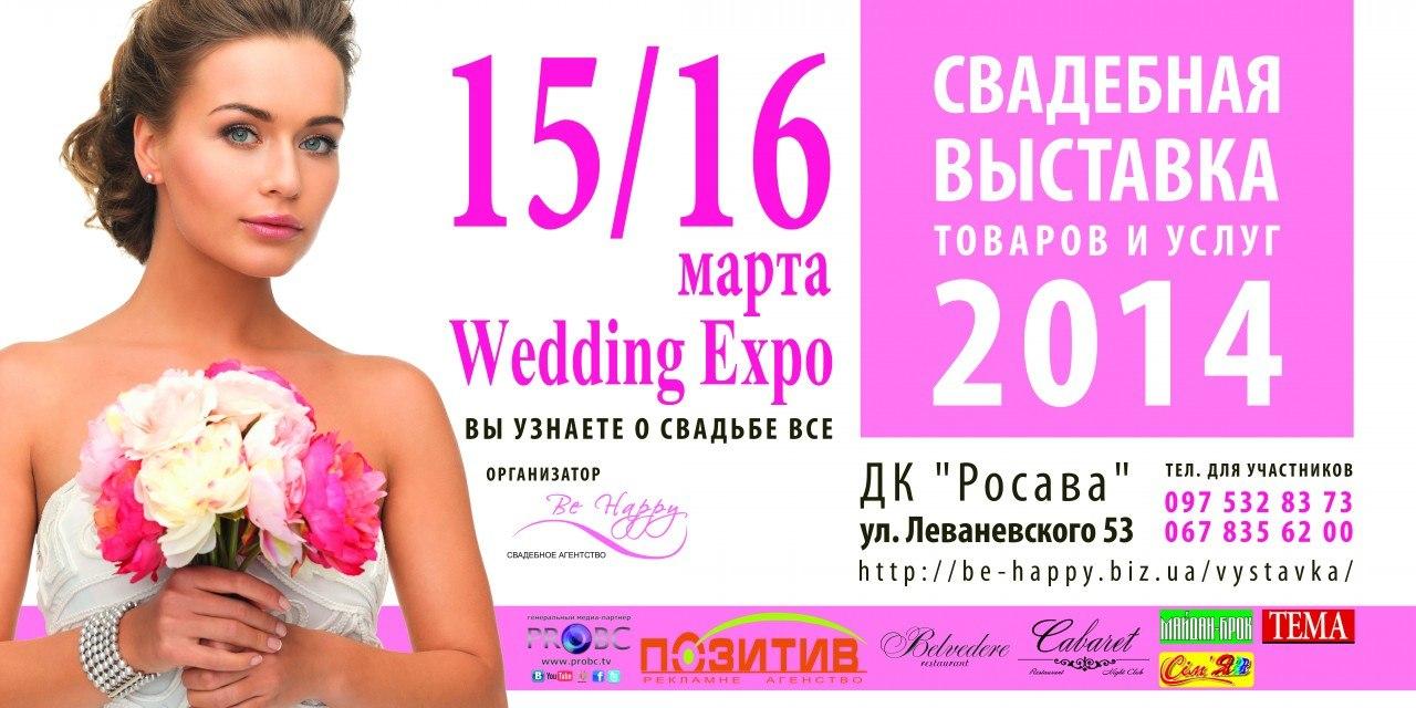 Авторські статті: Авторьскі статті: Враження від весільної виставки Wedding Expo 2014