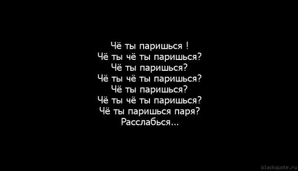 чё ты паришься: