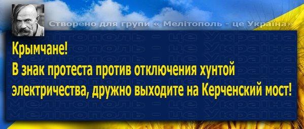 """""""Укрэнерго"""" приступило к замене разрушенной опоры на ЛЭП """"Каховка-Титан"""": решается вопрос навески проводов - Цензор.НЕТ 945"""