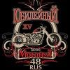 XIV MOTOFEST LIPETSK 2013