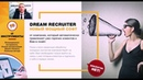 Презентация компании DREAM TOWARDS