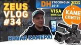 ZEUS VLOG #34: DH STOCKHOLM 2018! VISA WOXICa! KANE СПИТ?! НОВАЯ КАМЕРА!
