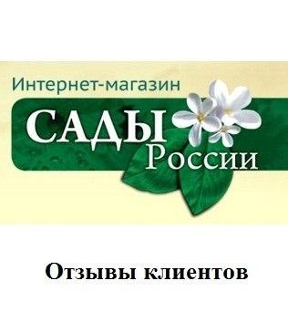Сады и огороды россии челябинск
