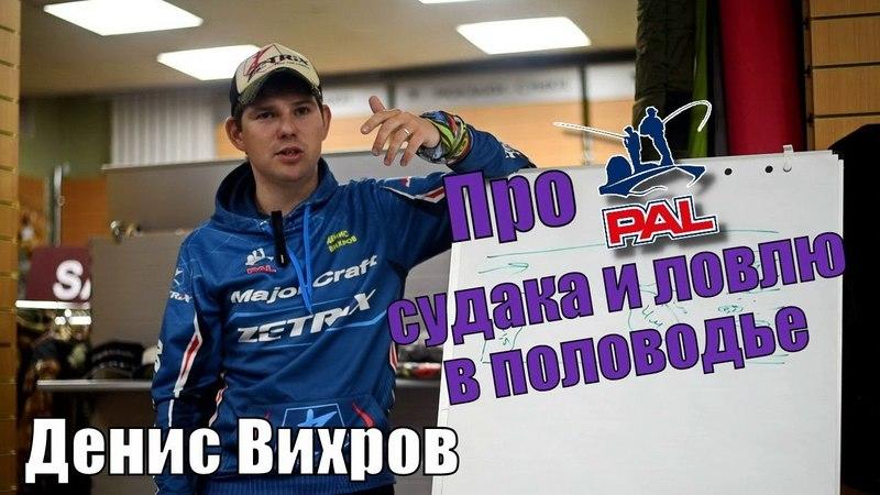 Денис Вихров - про PAL, судака и ловлю в половодье