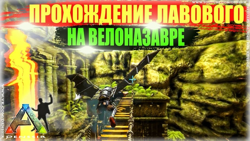 ARK SURVIVAL EVOLVED 14 | ПРОХОЖДЕНИЕ ЛАВОВОГО ГОЛЕМА НА ВЕЛОНАЗАВРЕ В АРК | арк сурвайвал эволв