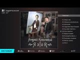 Андрей Косинский - Я Это я (Альбом 2012 г)