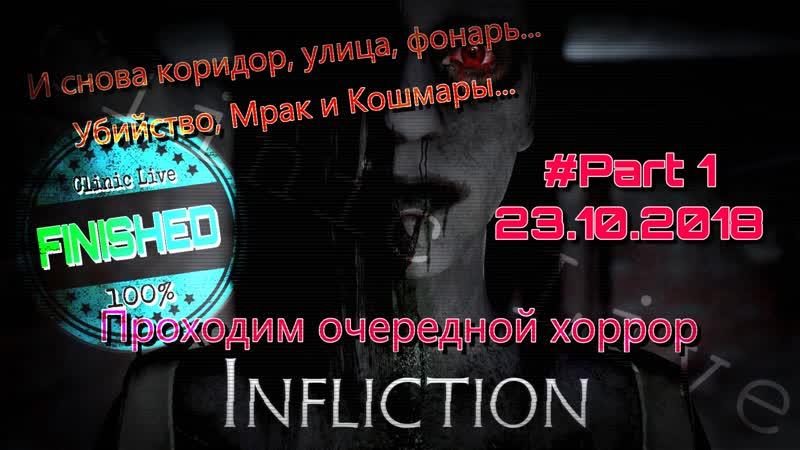Клиника Live №271 | Прохождение игры Infliction 1