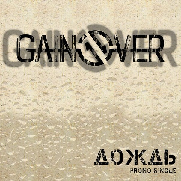 Промо-сингл GAIN OVER - Дождь (2013)