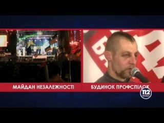 Избитый активист Майдана выступает в Доме Профсоюзов - сюжет телеканала