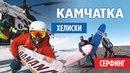 Хелиски на Камчатке Зимний серфинг Погребенный заживо Heliski Kamchatka winter surf buried alive