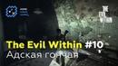 The Evil Within 10 — Адская гончая