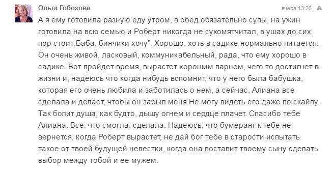 Ольга Васильевна тоскует по внуку.