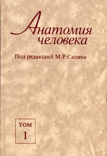 АНАТОМИЯ ПРИВЕС PDF