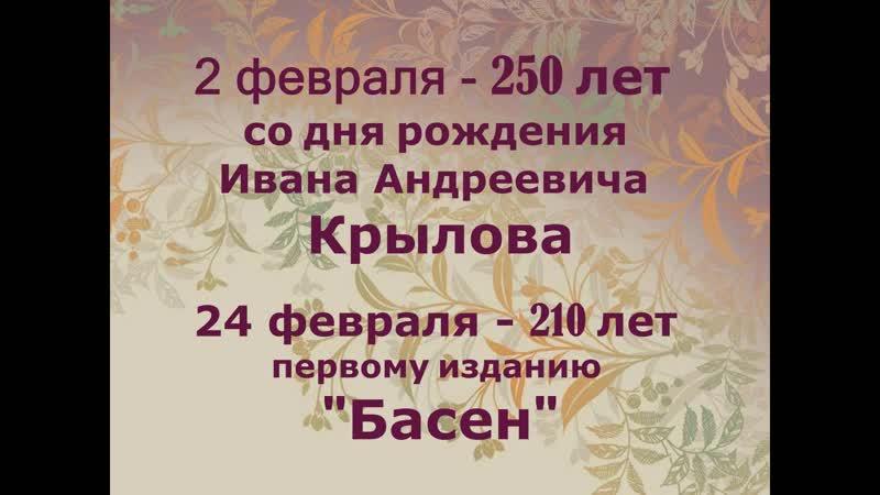 Крылов И.А. к 250-летию со дня рождения писателя и 210-летию первого издания Басен