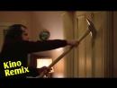 сияние фильм 1980 kino remix пародия 2018 фильмы комедии ссср угар ржака до слез смешные приколы джек николсон vs самогонщики