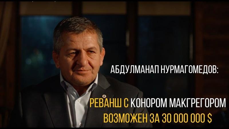 Абдулманап о реванше с МакГрегором