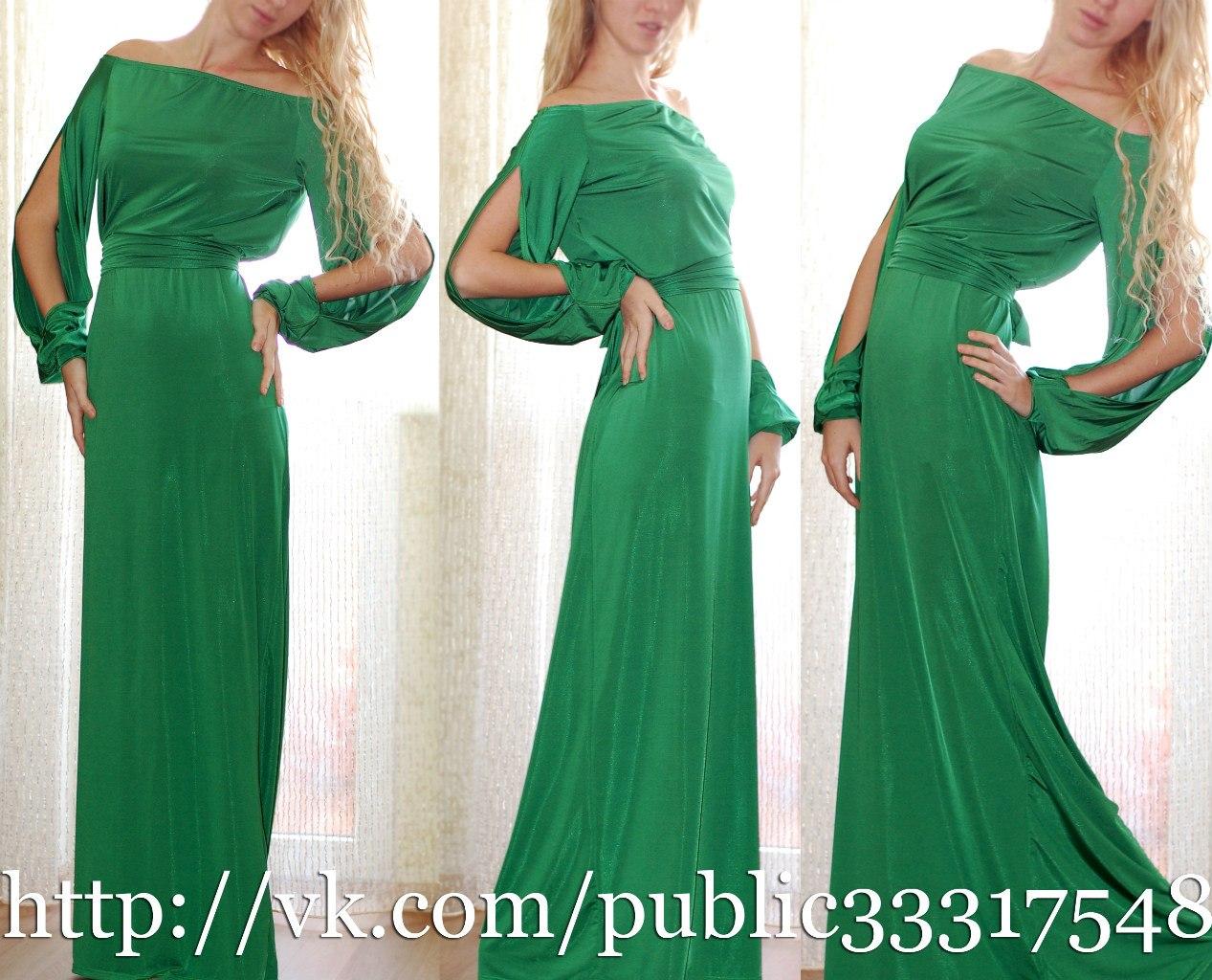 Где Купить Длинное Платье