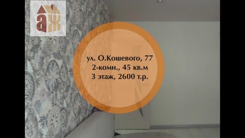 2-комн. на ул. О.Кошевого, 77, г. Томск
