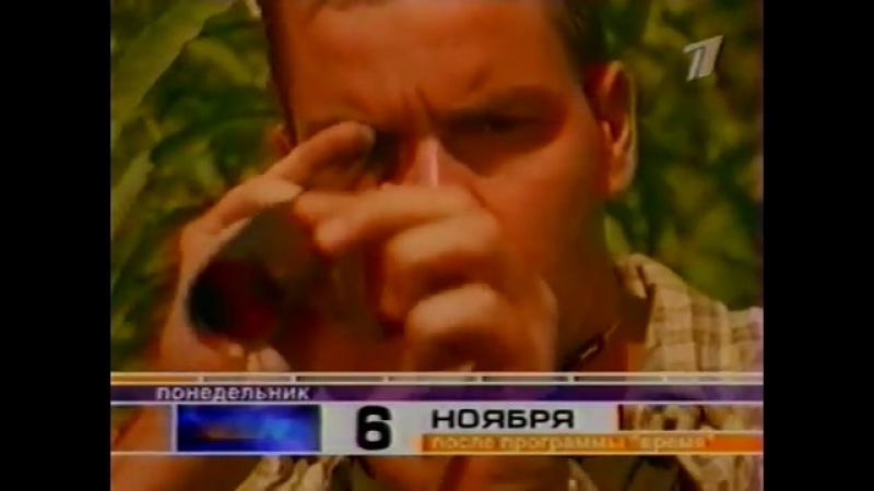 Анонс Прибытие ОРТ 06 11 2000