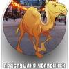 Подслушано Челябинск