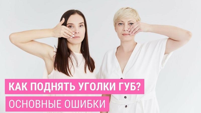 Как поднять уголки губ и укрепить центр лица Основные ошибки выполнения упражнения