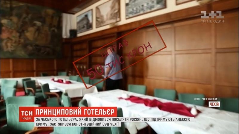 Не поселив росіян Конституційний суд Чехії заступився за проукраїнського готельєра
