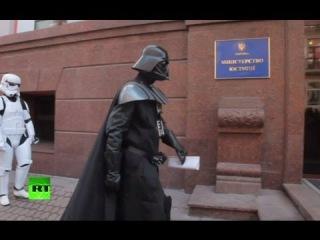 Дарт Вейдер захватил Министерство юстиции Украины