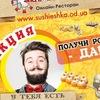 """""""СушиЕшка"""" - Доставка Суши в Одессе - БЕСПЛАТНО!"""