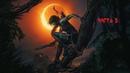 Shadow Of The Tomb Raider PS4 ► Прохождение на русском ► Часть 5