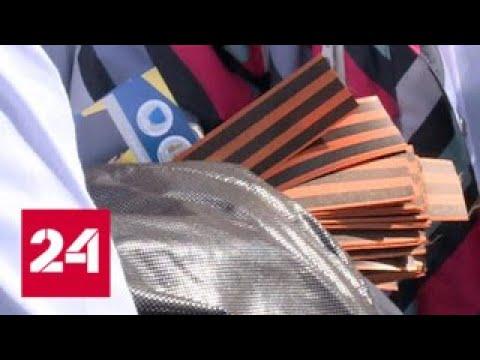 Георгиевские ленточки начали раздавать в Москве - Россия 24