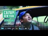 Салам, Нью-Йорк! Полная версия- 2014