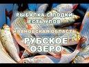 Рыбалка на поплавок (Часть 2). Рубское озеро Ивановская область.