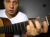 Как играть на гитаре.В.Цой - Стань птицей