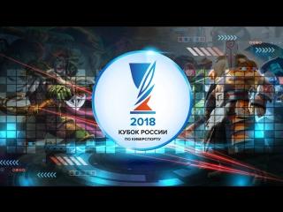 Hearthstone | Кубок России по киберспорту 2018 | Онлайн-отборочные #1
